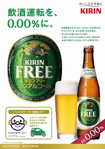 ノンアルコール・ビールテイスト キリン フリー 小瓶
